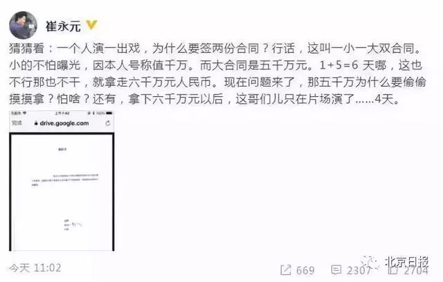 崔永元手撕范冰冰:有一抽屉合同 监管部门不能