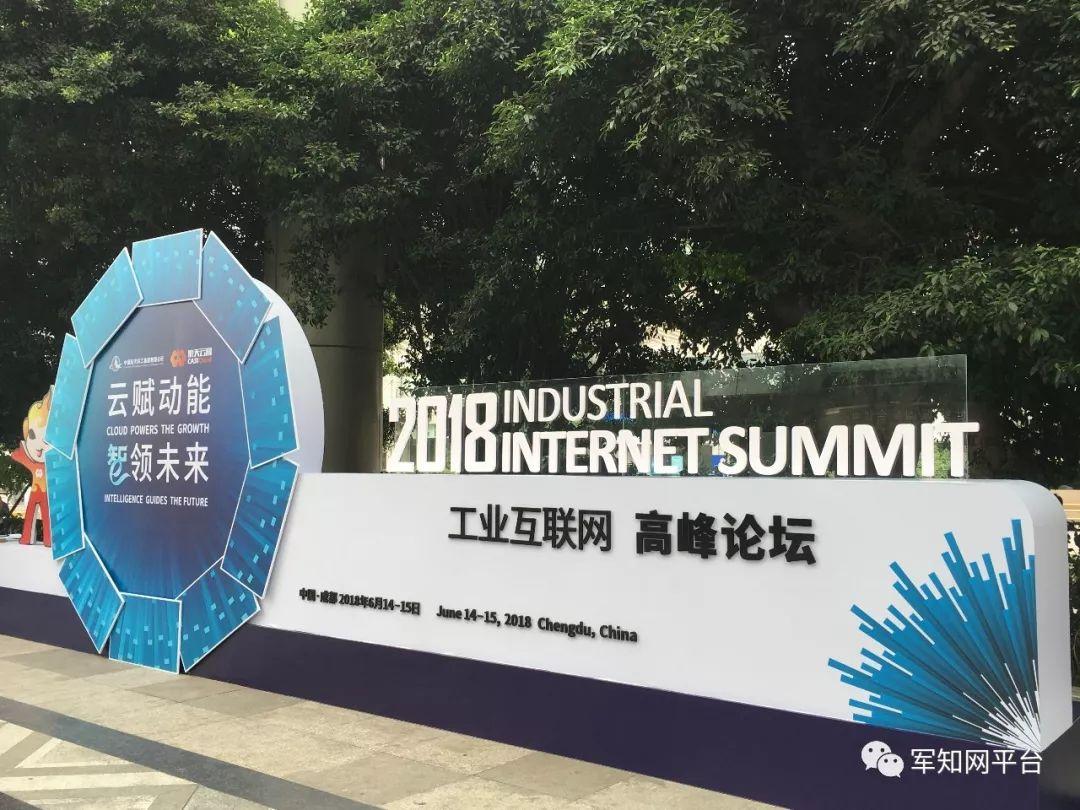 云上工业 应用先行:打造工业互联网知识产权服务体系