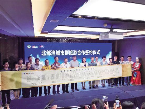 北部湾城市群旅游合作研讨会在广西柳州举行。
