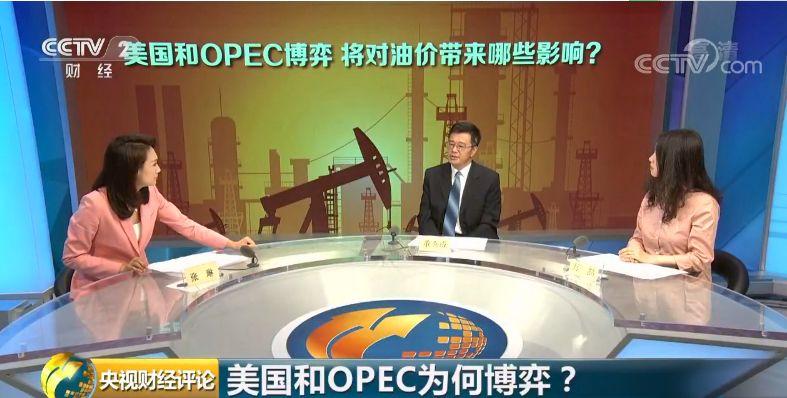 央视:美国又和欧佩克杠上了 施压增产原油真实意图是什么