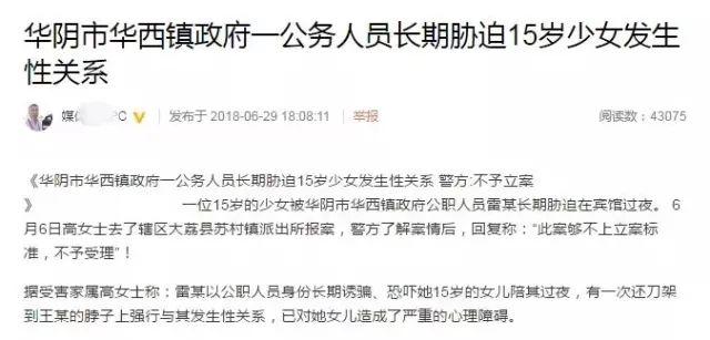 陕西一镇政府人员与少女发生关系 当地成立调查