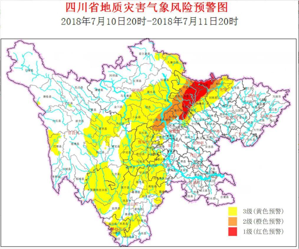 速扩!四川发布五年来首个地灾红色预警!德阳绵阳广阿里巴巴代理童装元的10县区注意!