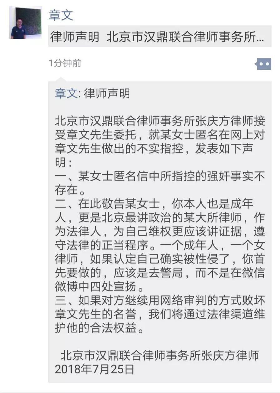 六名女性怒证:公知章文性骚扰/侵害