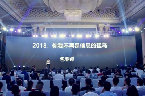 2018中国母婴前沿(CMIF)大会传递母婴新精神