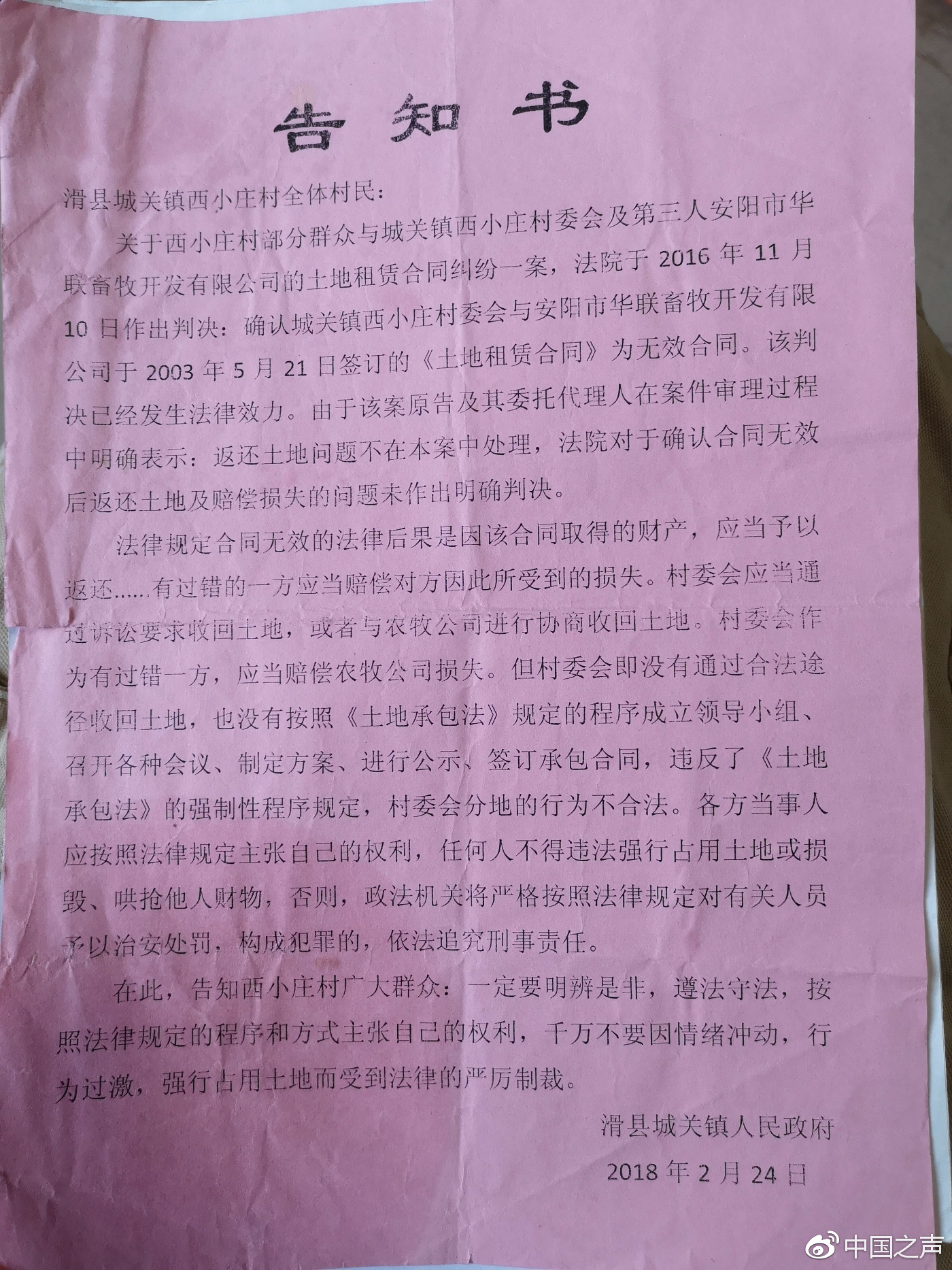 河南滑县政府被指与民争利 村民:近半村户有人被抓