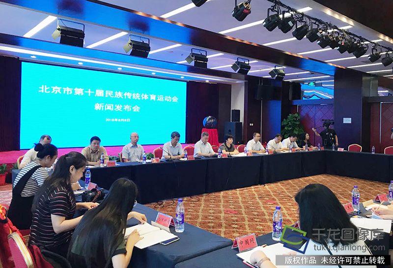 """北京第十届民族传统体育运动会首次增加""""冰雪""""项目"""
