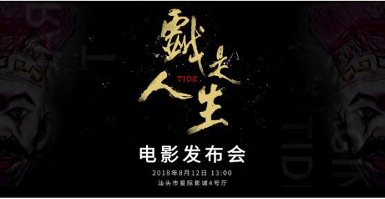 潮汕电影《戏是人生》将举办发布会 潮人专属引