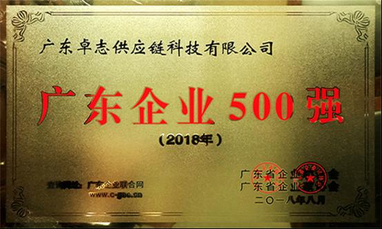 卓志供应链蝉联广东企业500强、广东民营企业