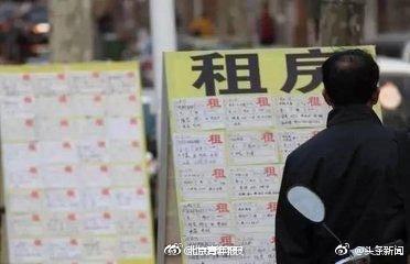 自如等23家中介违规遭北京市住建委查处