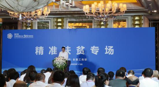 辽宁明确脱贫攻坚三年目标500强峰会精准扶贫专场论坛召开