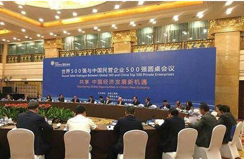 全国工商联首次举办世界500强与中国民企500强圆桌会议