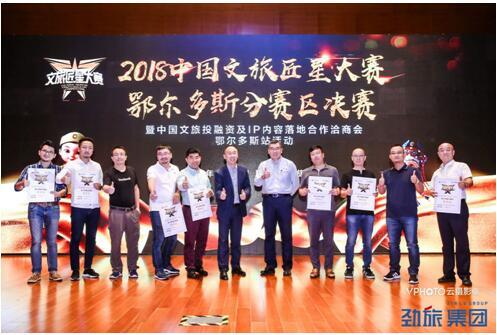 """大赛组委会表现本届大赛主题为""""文旅工业–"""