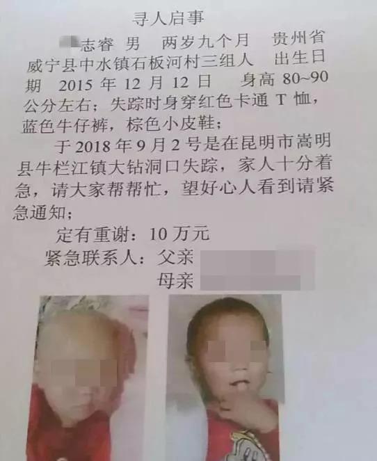 痛心!昆明走失多天的两岁男童已找到,尸体呈此刻100公里外