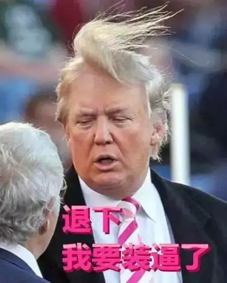 """对华""""决战""""前夕,特朗普犯了3个大错,中国的机会来了"""
