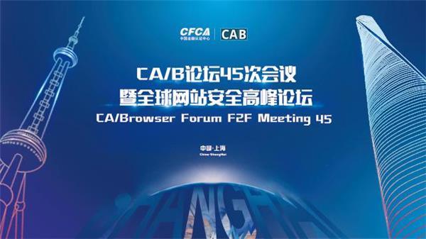 聚焦全球网站安全 CA/B论坛45次会议即将举办
