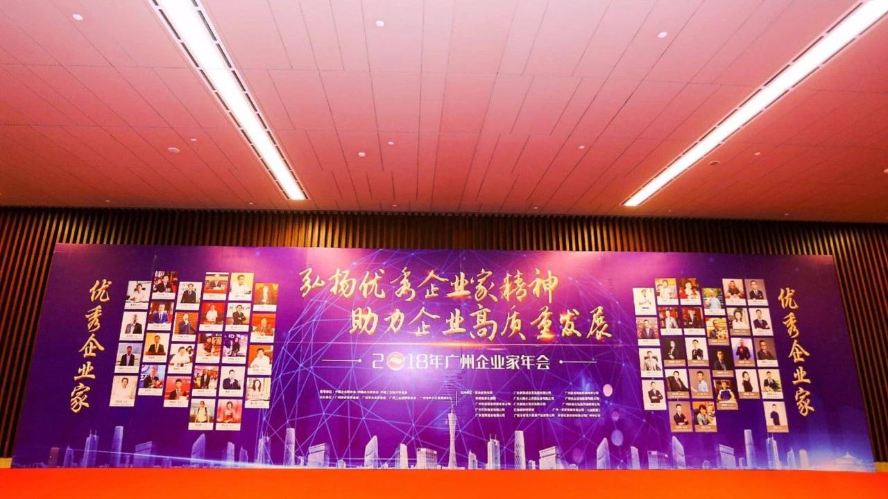 """品高軟件榮膺""""2017-2018年度廣州優秀企業""""稱號"""