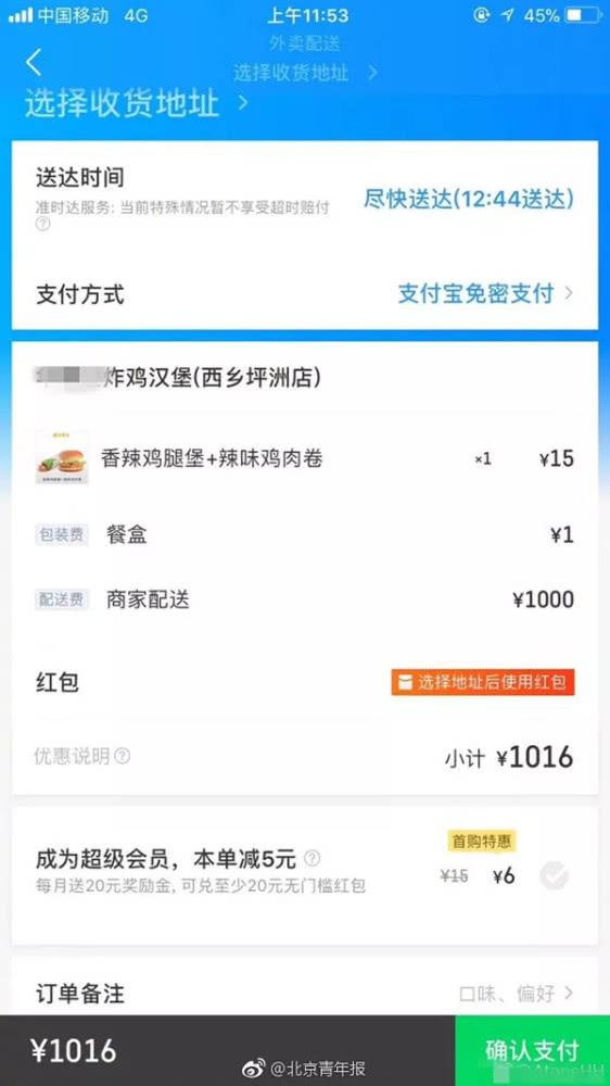 深圳一外卖配送费1000元!店家:故意的
