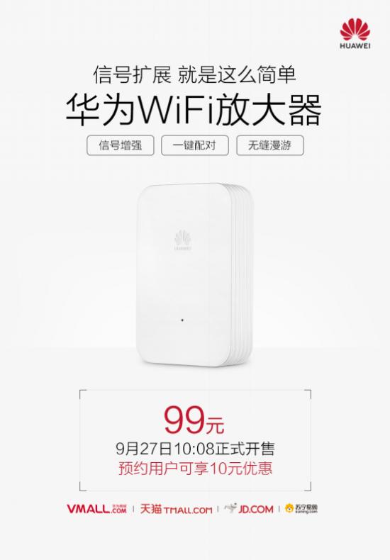 一键实现大户型WiFi全覆盖!99元华为WiFi放大器开卖