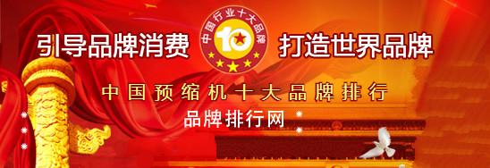 """2018年度中国预缩机十大品牌总评榜""""荣耀揭晓"""