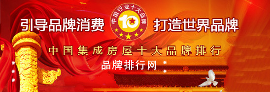 """""""2018年度中国集成房屋十大品牌总评榜""""荣耀揭晓"""