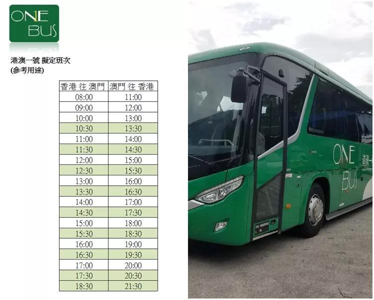 白天晚上不同价 港珠澳大桥港澳直通巴士票价正式公布