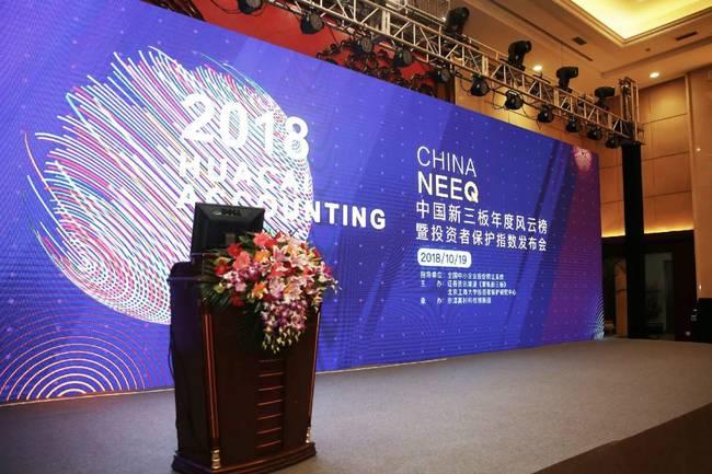 2018中国投资者保护指数公布,百年育才获三项殊荣