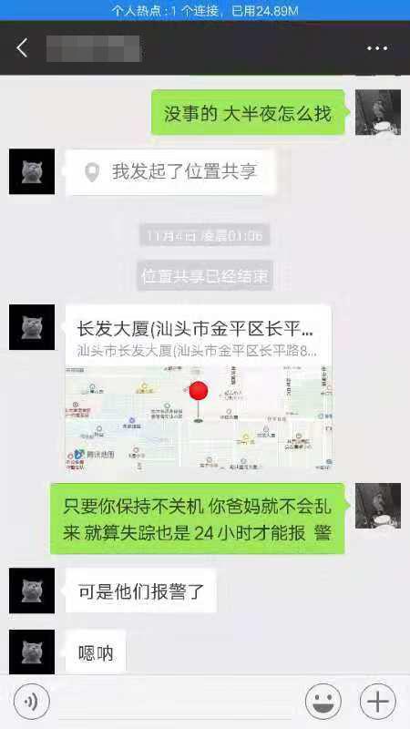 11月4日凌晨观某与小许的聊天记录。 截屏图