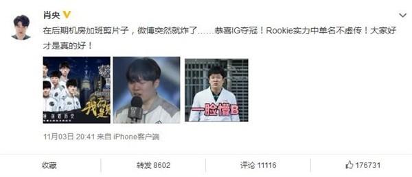 肖央与Rookie神撞脸众大咖齐贺IG夺冠
