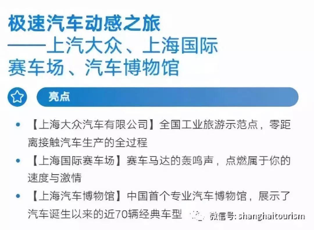 官方推荐的25条上海精品旅游线路中藏着哪些小众目的地