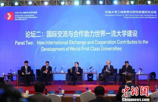 中英大学校长齐聚南京畅谈工程教育