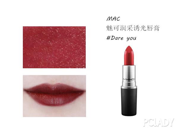 资料图 Dare you 是璀璨宝石红的颜色,是MAC子弹头里的滋润系列——creamsheen质地。带有一点点的细闪的红,无论厚涂薄涂都显气色,厚涂有小冷艳的效果~ MAC魅可