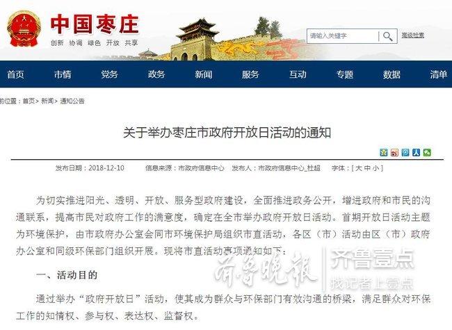 枣庄市政府举办开放日 邀请50名市民参议环保
