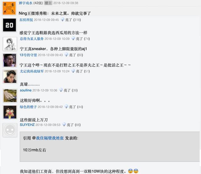 LOL选手ning王微博秀鞋,价格引发粉丝热议,网友:这也太壕了吧