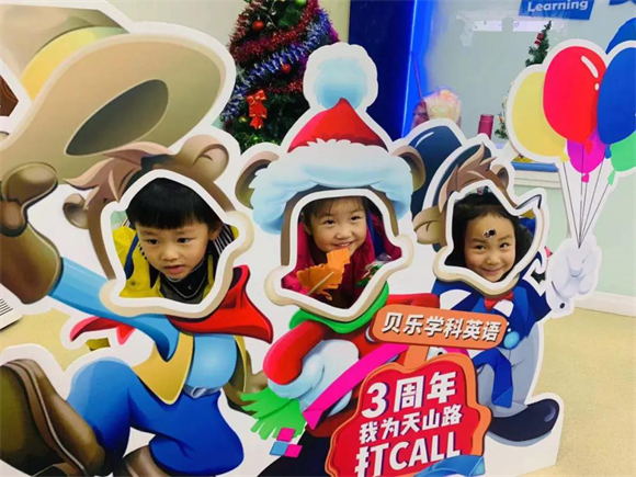 贝乐学科英语上海天山路中心喜迎3周年庆典,为孩子打开世界之门