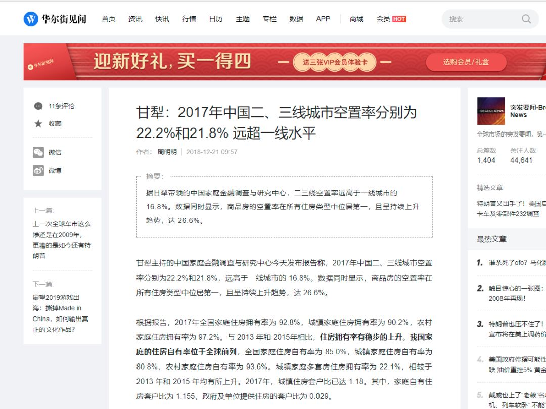 中国到底有多少空房子?刚刚,谜底揭开!