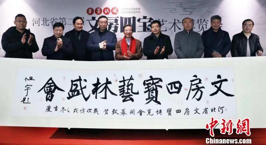 河北省第二届文房四宝艺术博览会开幕助力普及传统文化