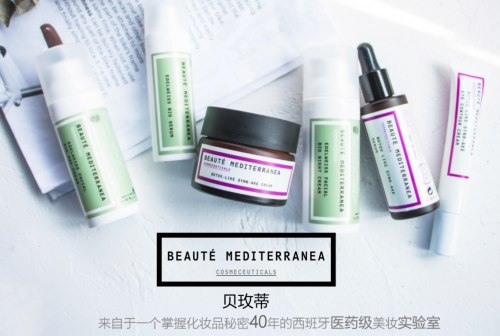 怡思丁之后,又一个西班牙药妆品牌BM LAB来中国啦!