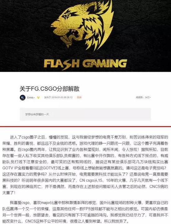 刚刚解散的FG战队老板发布长文,揭露了国内CS:GO圈的部分乱象