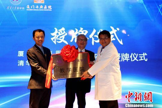 厦门长庚医院揭牌成为清华大学医学院教学医院