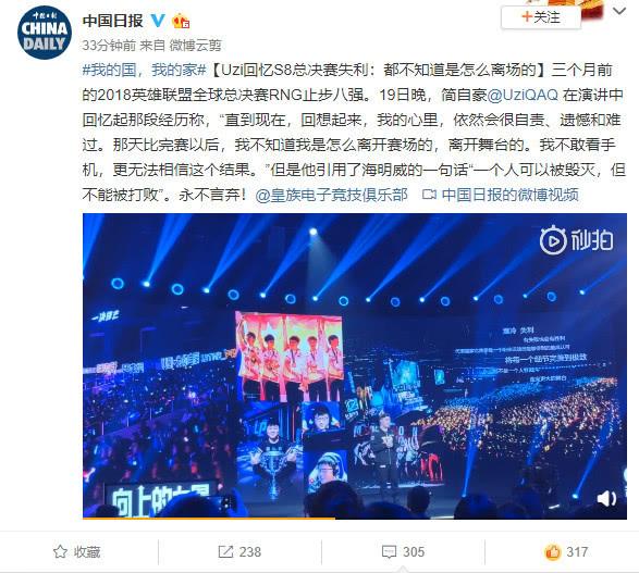 UZI参加建国70周年演讲盛典首次公开回应了S8的惨败