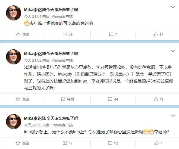 WE又出事?网爆经理Mika泡女粉丝还不让Imp上场比赛