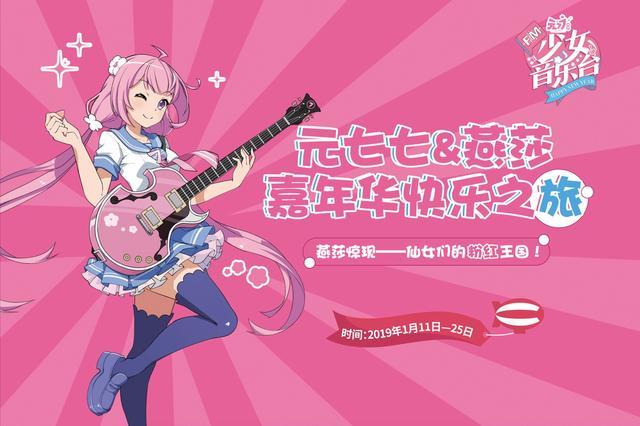 元七七FM少女音乐台 为何落地24小时能引千人围观-C3动漫网