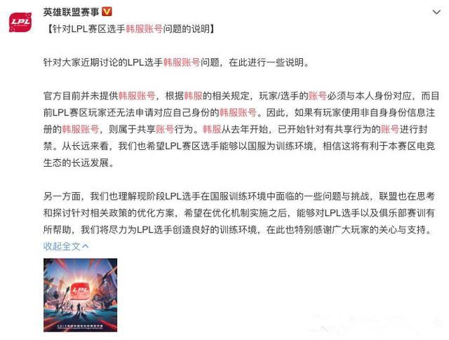 英雄联盟赛事官方回应:非韩籍选手玩韩服属违规行为