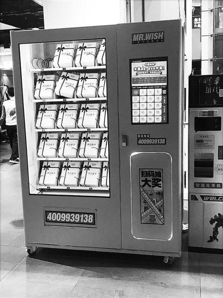 幸运盒子自动贩售机