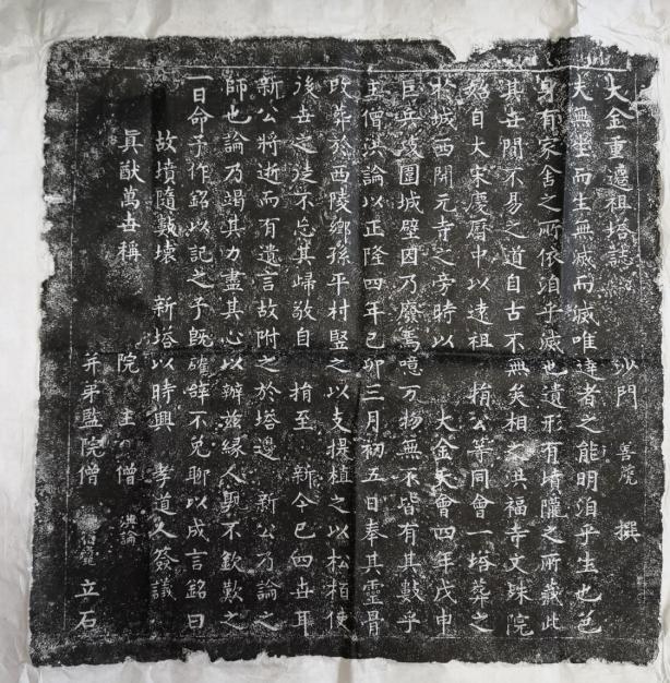 豫北地区第一次发现金代高僧墓葬