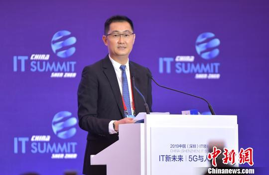 图为腾讯公司董事会主席兼首席执行官马化腾主题演讲:《5G与AI推动产业互联网发展》。陈文摄陈文摄