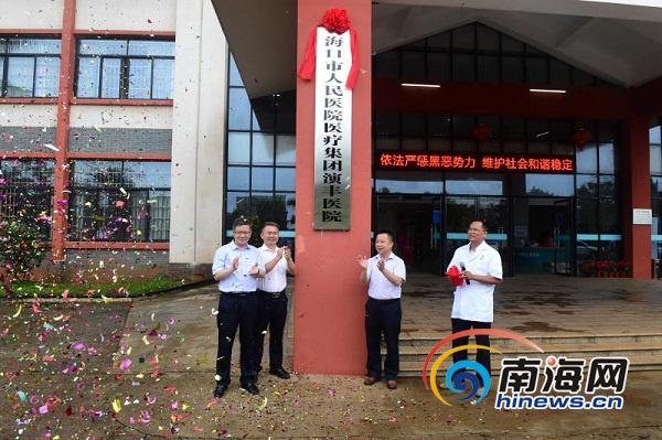 海口市人民医院医疗集团基层医院揭牌 提升江东新区医疗质量