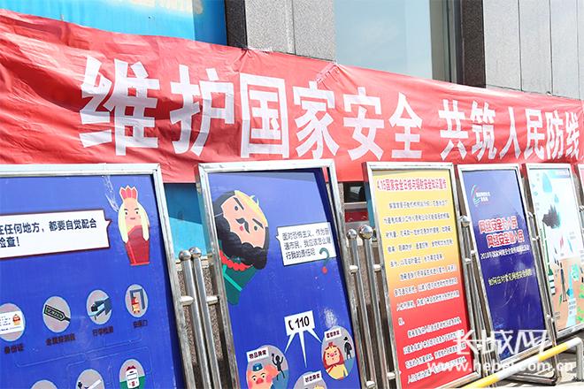 孟村组织开展全民国家安全教育日活动