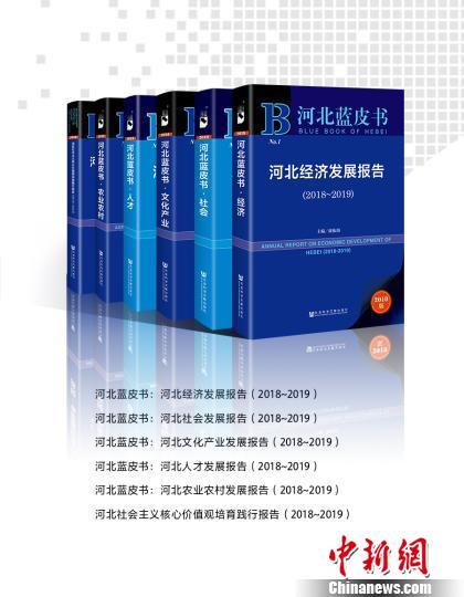 《河北蓝皮书(2018~2019)》丛书出版权威解读河北省情