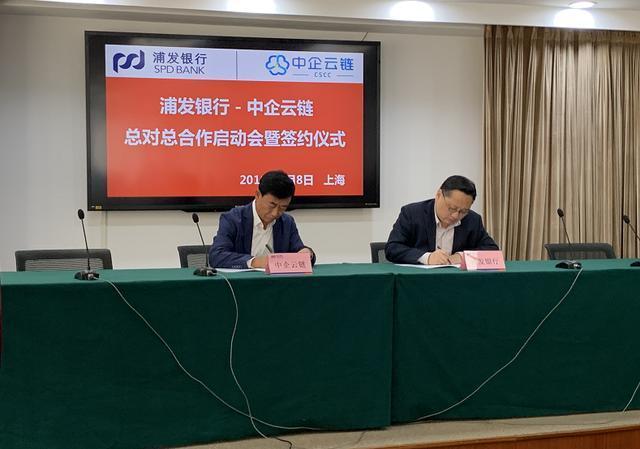 创造卓越中企云链与上海浦东发展银行合作签约